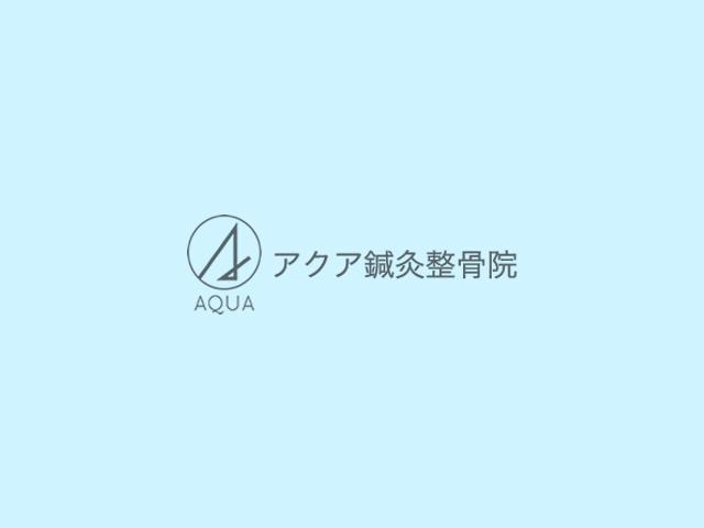 新型コロナウイルスに対する感染対策 台東区浅草橋アクア鍼灸整骨院