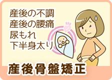 産後の骨盤矯正 やるならいつからがいいの? 台東区アクア鍼灸整骨院